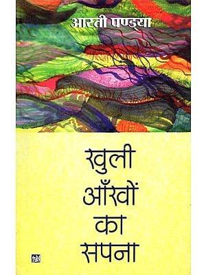 खुली आँखों का सपना: Dream of Open Eyes (Novel)