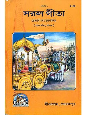 সরল গীতা: Saral Gita (Bengali)