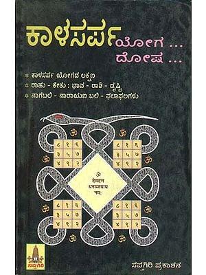 ಕಾಳಸರ್ಪ ಯೋಗ ದೋಷ : Kalasarpa Yoga Dosha (Kannada)