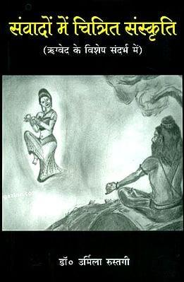 संवादों में चित्रित संस्कृति : Culture in Dialogue of the Rigveda