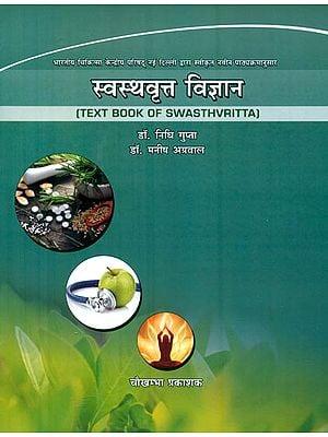 स्वस्थवृत्त विज्ञान : Text Book of Swasthavritta