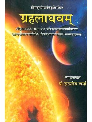 ग्रहलाघवम् : Graha Laghavam