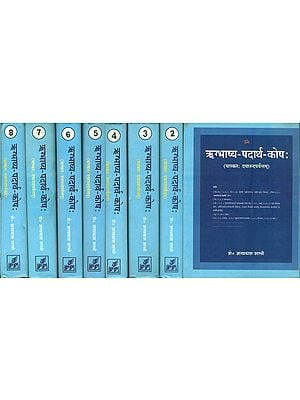ऋग्भाष्य -पदार्थ - कोष: Encyclopaedia of Words of the Rigveda (Set of 8 Volumes)