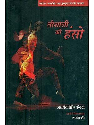 तौशाली की हंसो : Taushali ki Hanso (Novel)