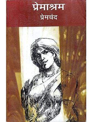 प्रेमाश्रम: Premashram by Premchand