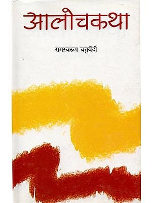 आलोचकथा: Reminiscence of A Critic