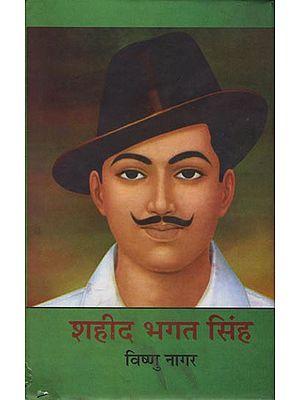 शहीद भगत सिंह : Shahid Bhagat Singh