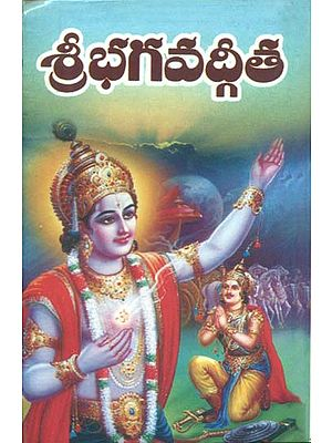 శ్రీ ఛగవద్గీతే: Sri Bhagavat (Telugu)