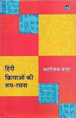 हिंदी क्रियाओं की रूप रचना: Form of Hindi Verbs
