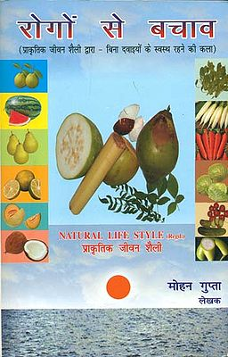 रोगों से बचाव - Prevention of Diseases (Natural Life Style)