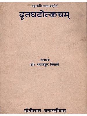 दूतघटोत्कचम्: Dutaghatotkacha - Drama of Mahakavi Bhasa ( An Old And Rare Book)