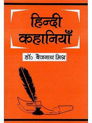 हिन्दी कहानियाँ: Hindi Stories