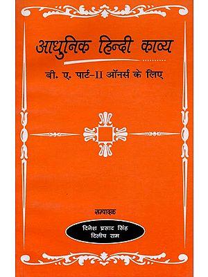 आधुनिक हिन्दी काव्य: Modern Hindi Poetry (For B. A. Part II)