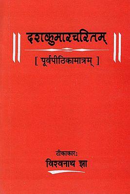 दशकुमारचरितम्: Dashkumarcharitam