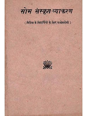 सोम संस्कृत व्याकरण: Som Sanskrit Grammar (An Old and Rare Book)