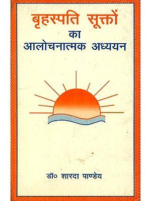 बृहस्पति सूक्तोंका आलोचनात्मक अध्ययन : A Study of Brihaspati Suktas in the Vedas