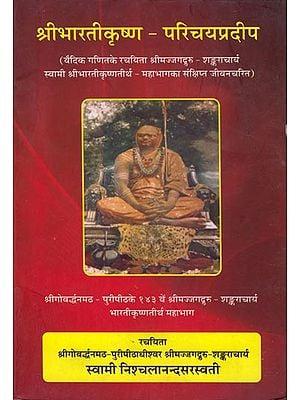 श्रीभारतीकृष्ण-परिचयप्रदीप: Sri Bhartikrishna-Parichaya Pradeep
