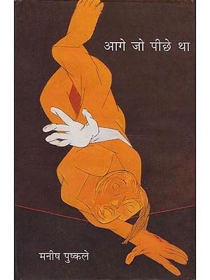 आगे जो पीछे था: Aage Jo Pichhe Tha (Novel)