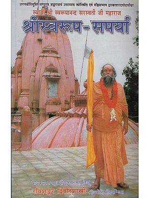 श्रीस्वरूप-सपर्या: Shri Swarup Saparya