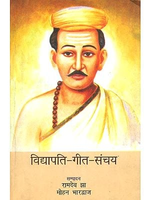विद्यापति-गीत-संचय : Collection of Poetry of Vidyapati