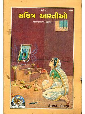 સચિત્ર આરતીઓ: Sachitra Arti (Gujarati)