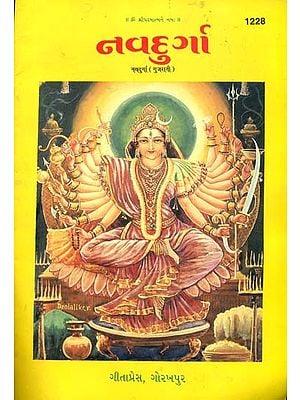 નવદુર્ગા: Nava Durga (Gujarati)