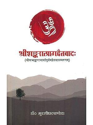 श्रीशङ्करात्प्रागद्धैतवादः : Advaita Before Shankaracharya