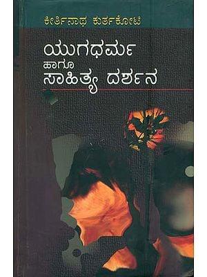ಯುಗಧರ್ಮ ಹಾಗೂ ಸಾಹಿತ್ಯ ದರ್ಶನ: Yugadharma Haagu Sahitya Darshana (Kannada)