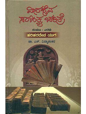 ವೀರಶೈವ ಸಾಹಿತ್ಯ ಚಾರಿತ್: Veershiva Sahitya Charita (Kannada)
