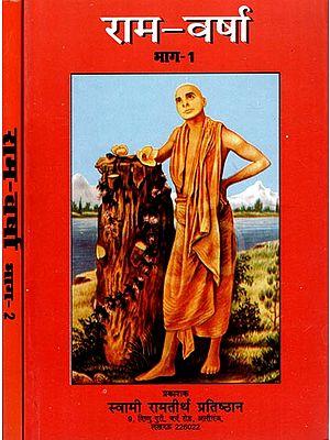 राम वर्षा: Raam Varsha (Set Of 2 Volumes)