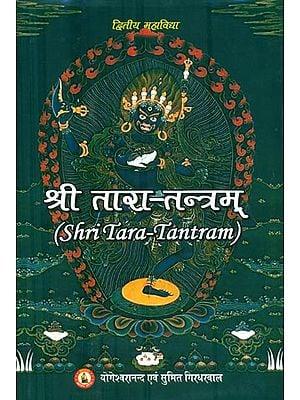 श्री तारा-तन्त्रम् ; Shri Tara-Tantram
