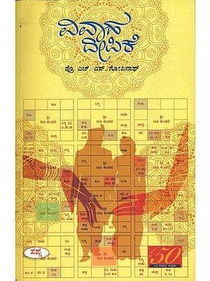 ವಿವಾಹ ದೀಪಿಕಿ: Vivaha Deepika (Kannada)