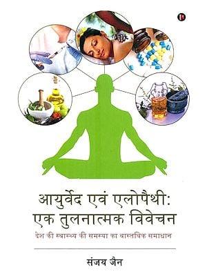 आयुर्वेद एवं एलोपैथी : एक तुलनात्मक विवेचन : Ayurveda and Allopathy are Comparative Study