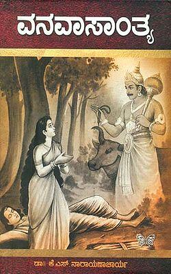 ವನವಾಸಾಂತ್ಯ: Vanavasantya (Kannada)