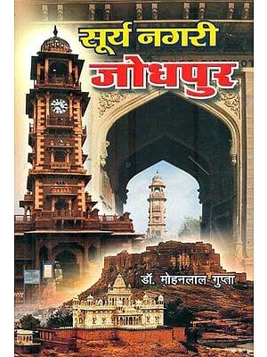 सूर्य नगरी जोधपुर : Surya Nagari Jodhpur