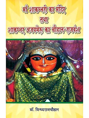 माँ शाकम्भरी का मंदिर तथा शाकम्भर अजमेरु का चौहान-राजवंश : Temple of Goddess Shakumbheri and Shakumbhar Ajayameru Chauhan Rajavansha