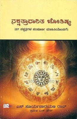ನಕ್ಷತ್ರಧಾರಿತ್ ಜ್ಯೋತಿಷ್ಯ : Nakshatradharit Jyotishya (Kannada)