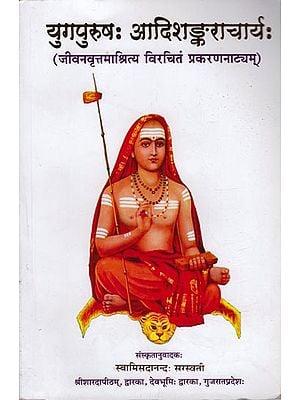 युगपुरुषः आदिशंकराचार्य: : Yug Purush Aadi Sankaracharya