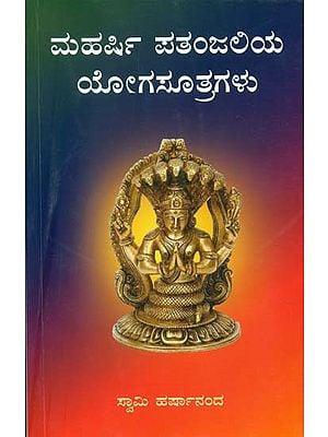 ಮಹರ್ಷಿ ಪತಂಜಲಿಯ ಯೋಗಸೂತ್ರಂಗಳು: Maharishi Patanjaliya Yogasutram (Kannada)