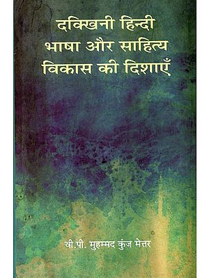 दक्खिनी हिन्दी साहित्य विकास की दिशाएँ: South Indian Hindi Language and Literature