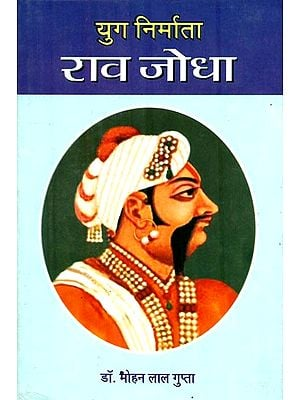 युग निर्माता राव जोधा : Rao Jodha (Era Maker)