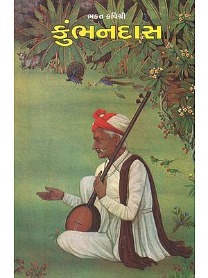 કુંભનદાસ:: Kumbhan Das (Gujarati)