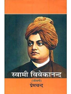 स्वामी विवेकानन्द : Swami Vivekananda (Biography)