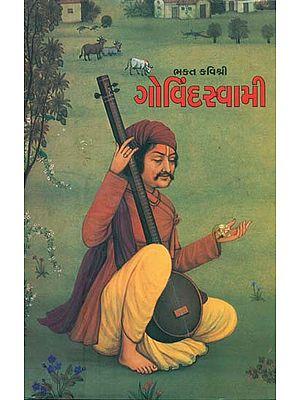 ગોવિંદસ્વામી: Govind Swami (Gujarati)
