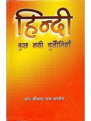 हिन्दी कुछ नयी चुनौतियाँ: Some New Challenges of Hindi (An Old and Rare Book)
