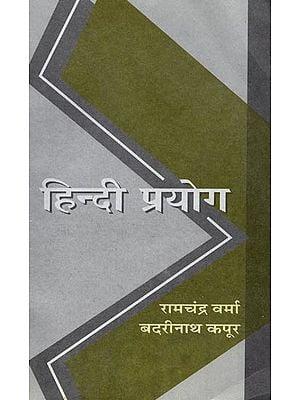 हिन्दी प्रयोग: Uses of Hindi