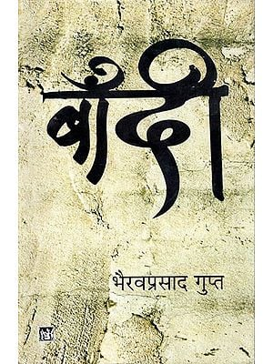 बाँदी: Baandi (A Novel by Bhairav Prasad Gupta)