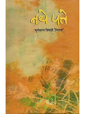नये पत्ते: Naye Patte (Hindi Poetry by Suryakant Tripathi Nirala)