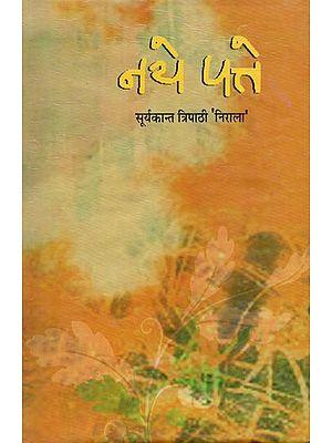 नये पत्ते: Naye Patte (Hindi Poetry by Suryakant Tripathi Nirala)