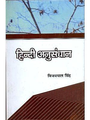 हिन्दी अनुसंधान: Hindi Research